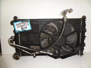 Chrysler stratus 95 2.0cc-2.5cc βενζίνη ψυγείο κομπλέ (νερού-air condition-βεντιλατέρ)