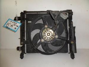 Ford ka 97-08 1.3 βενζίνη ψυγείο κομπλέ (νερού-air condition-βεντιλατέρ)