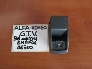 Alfa romeo spider-GTV 1994-2004 διακόπτης παραθύρου εμπρός δεξιός