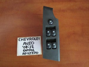 Chevrolet aveo 08-12 διακόπτης παραθύρου εμπρός αριστερός (τετραπλός)