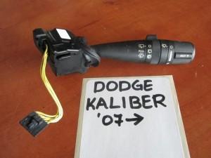 Dodge caliber 2007-2012 διακόπτης υαλοκαθαριστήρων