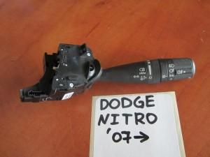 Dodge nitro 07 διακόπτης φώτων-φλάς
