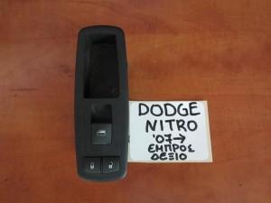Dodge nitro 07 διακόπτης παραθύρου εμπρός δεξιός