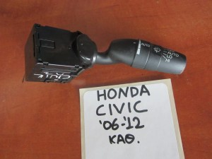 Honda civic H/B-L/B 2006-2012 διακόπτης υαλοκαθαριστήρων