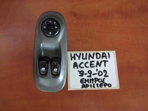 Hyundai accent 1999-2002 διακόπτης παραθύρου εμπρός αριστερός (διπλός)