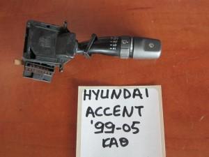 Hyundai accent 1999-2005 διακόπτης καθαριστήρων
