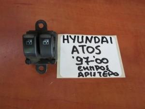 Hyundai atos 1997-2000 διακόπτης παραθύρου εμπρός αριστερός (διπλός)