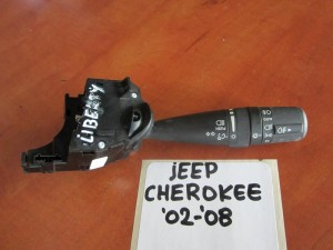Jeep Cherokee 2002-2008 liberty διακόπτης φώτων-φλάς