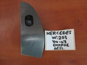Mercedes C class w203 00-07 διακόπτης παραθύρου εμπρός δεξιός
