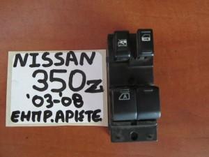 Nissan 350z 03-08 διακόπτης παραθύρου εμπρός αριστερός