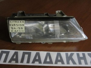 Citroen Evasion 1994-1998 φανάρι εμπρός δεξί