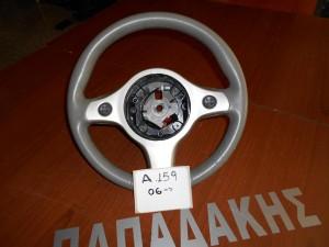 Alfa Romeo 159 2005-2011 βολάν τιμονιού μπεζ