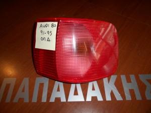 Audi 80 1991-1996 φανάρι οπίσθιο δεξί