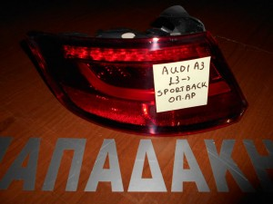 Audi A3 Sportback 2013--> φανάρι οπίσθιο αριστερό