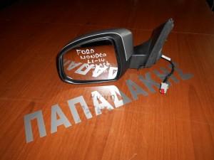 Ford Mondeo 2011-2014 καθρέπτης εξωτερικός αριστερός ηλεκτρικός ανακλινόμενος 10 καλώδια φως ασφαλείας ασημί