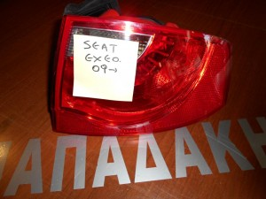 Seat Exeo 2009--> φανάρι οπίσθιο δεξί