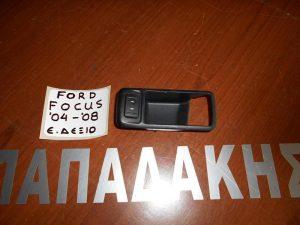Ford Focus 2004-2008 διακόπτης ηλεκτρικών παραθύρων εμπρός δεξιό