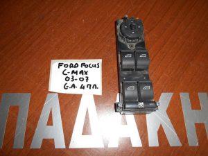 Ford Focus C-Max 2003-2007 (2007-2010) διακόπτης παραθύρων αριστερός 4πλός