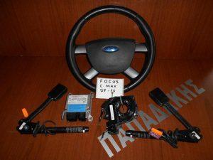 Ford Focus C-Max 2007-2010 ΣΕΤ AIR BAG (ταμπλώ μαύρο με δεξί-οδηγού με βολάν-4 μπράτσα-2 προεντατήρες-ροζέτα-εγκεφαλάκι)