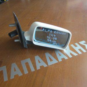 Alfa Romeo 146 1995-1998 (1999-2001) καθρέπτης δεξιός ηλεκτρικός άσπρος