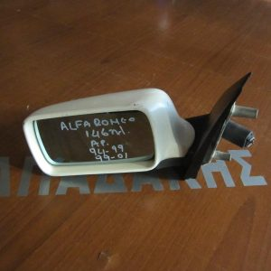 Alfa Romeo 146 1994-1999 (1999-2001) καθρέπτης αριστερός ηλεκτρικός άσπρος