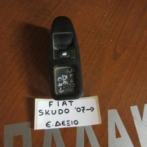 Fiat Skudo 2007- διακόπτης παραθύρων ηλεκτρικός εμπρός δεξιός