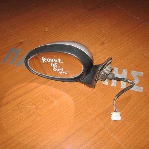 Rover 45 2000- καθρέπτης αριστερός ηλεκτρικός ασημί