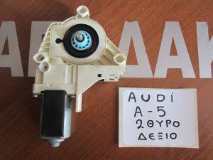 Audi A5 2007-2016 2θυρο μοτέρ ηλεκτρικών παραθύρων δεξιό