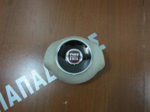 Fiat 500 2007-2016 airbag οδηγού ζαχαρί