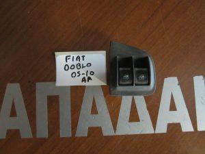 Fiat Doblo 2005-2010 διακόπτης ηλεκτρικού παραθύρου εμπρός αριστερός 2πλος