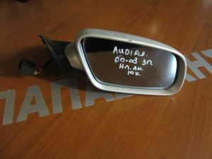 Audi A3 2000-2003 δεξιός ηλεκτρικά ανακλινόμενος καθρέπτης ασημί 3θυρο