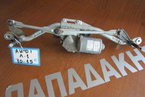 Audi A1 2010-2015 σύστημα καθαριστήρων εμπρός