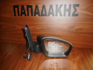 VW Up/Seat Mii/Skoda Citigo 2012-2017 ηλεκτρικός καθρέπτης δεξιός ασημί σκούρο